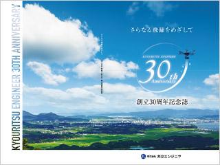 創立30周年記念誌 ~さらなる飛躍をめざして~
